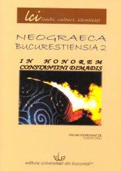 neograeca-dimadis