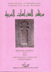 romano-arabica 13
