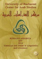 romano arabica