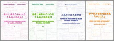 vol 1-4 japoneza